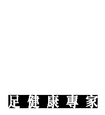 阿瘦皮鞋動態足壓量測logo The logo of A.S.O Foot Measurement technology.